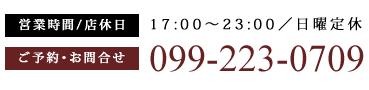 営業時間/店休日:17:00~23:00/日曜定休