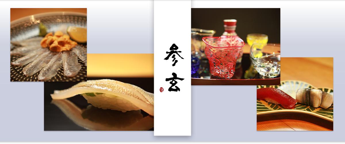 新鮮素材を活かす確かな技術の江戸前寿司