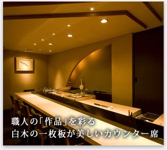 鹿児島 すし正参玄 職人の「作品」を彩る白木の一枚板が美しいカウンター席